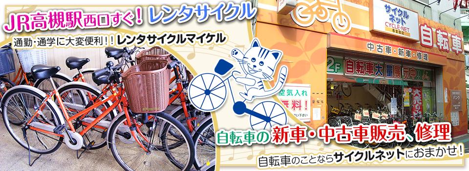 自転車販売・修理の「サイクルネット」 │ JR高槻駅の「レンタサイクル マイケル」